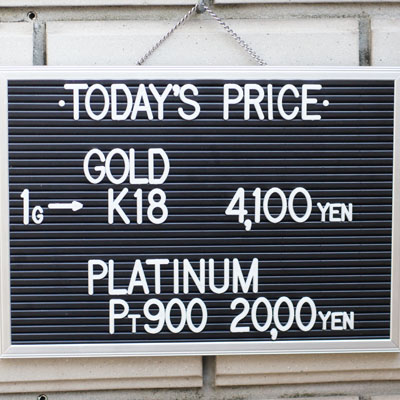 川崎の質屋【渡田質店】2020年3月22日の金・プラチナの買取価格