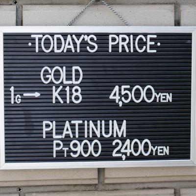 川崎の質屋【渡田質店】2020年3月26日の金・プラチナの買取価格