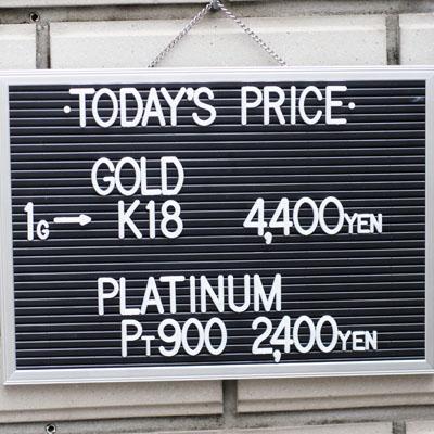 川崎の質屋【渡田質店】2020年4月4日の金・プラチナの買取価格