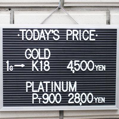 川崎の質屋【渡田質店】2020年3月9日の金・プラチナの買取価格