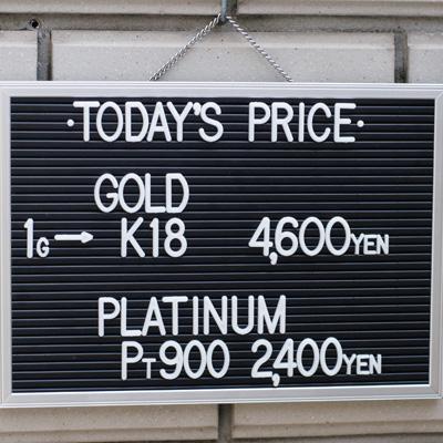 川崎の質屋【渡田質店】2020年4月10日の金・プラチナの買取価格