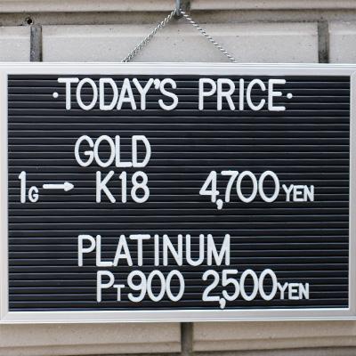川崎の質屋【渡田質店】2020年4月25日の金・プラチナの買取価格