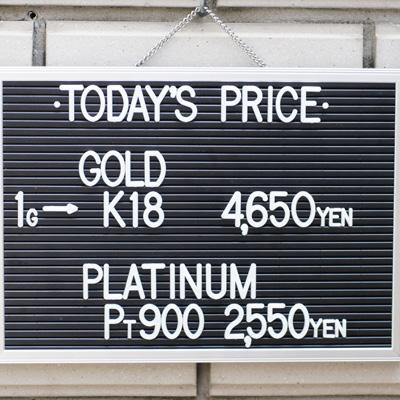 川崎の質屋【渡田質店】2020年4月17日の金・プラチナの買取価格