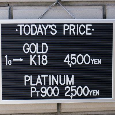 川崎の質屋【渡田質店】2020年4月19日の金・プラチナの買取価格
