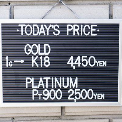 川崎の質屋【渡田質店】2020年4月6日の金・プラチナの買取価格