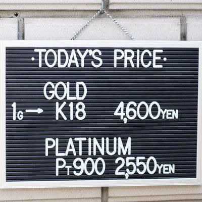 川崎の質屋【渡田質店】2020年4月7日の金・プラチナの買取価格