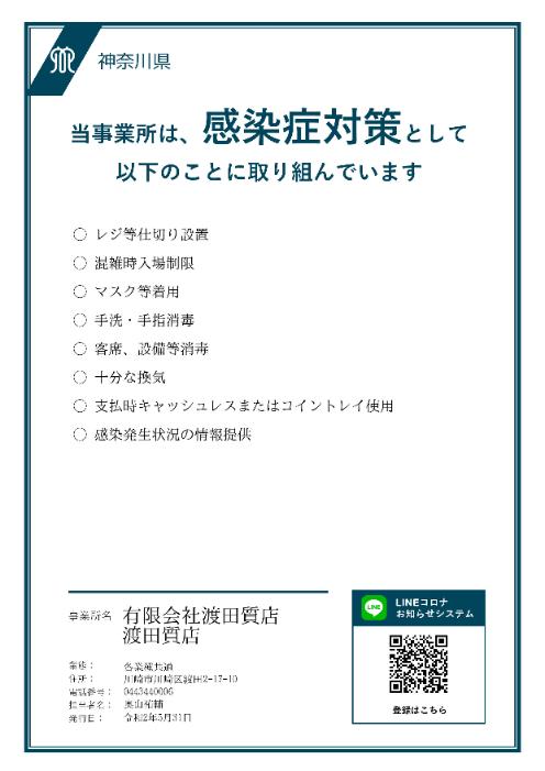 川崎の質屋渡田質店による感染防止対策取組書