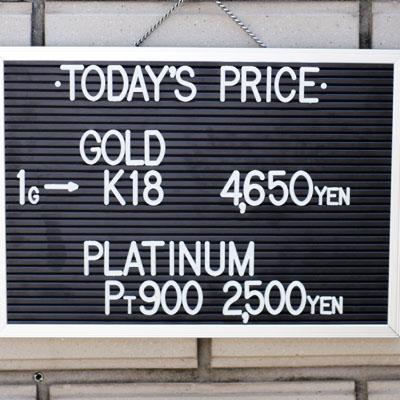 川崎の質屋【渡田質店】2020年5月11日の金・プラチナの買取価格