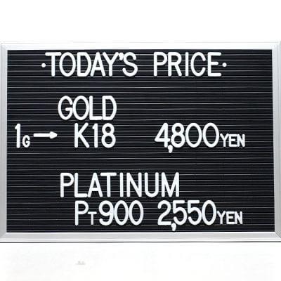 川崎の質屋【渡田質店】2020年5月18日の金・プラチナの買取価格