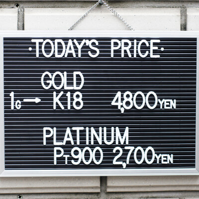 川崎の質屋【渡田質店】2020年5月21日金・プラチナ買取価格