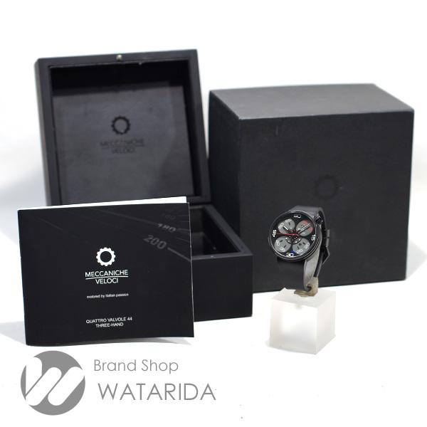 川崎の質屋【渡田質店】メカニケ・ヴェローチ 腕時計 クアトロ ヴァルヴォレ 44 W127K276 チタン ラバー 黒・グレー文字盤 箱・説明書付 【送料無料】のご紹介です。
