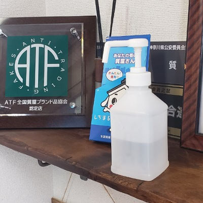 川崎の質屋【渡田質店】店舗入口に設置したアルコール消毒液でお客様の手指を消毒していただくようお願いしております