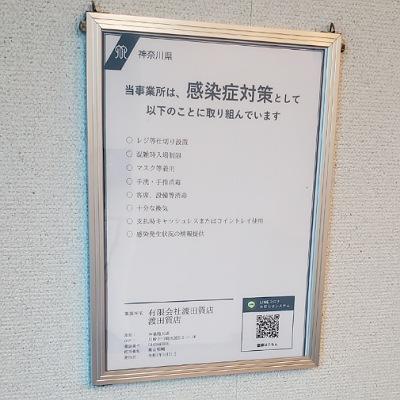 川崎の質屋【渡田質店】感染防止対策取組書の掲示