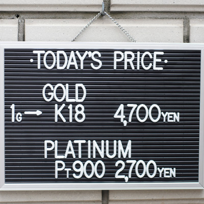 川崎の質屋【渡田質店】2020年6月7日の金・プラチナの買取価格
