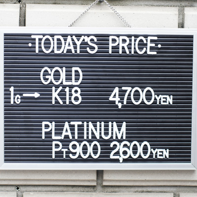 川崎の質屋【渡田質店】2020年6月12日の金・プラチナの買取価格