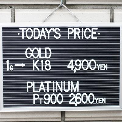 川崎の質屋【渡田質店】2020年7月19日の金・プラチナの買取価格