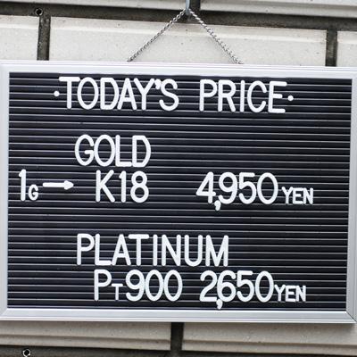 川崎の質屋【渡田質店】2020年7月20日の金・プラチナの買取価格