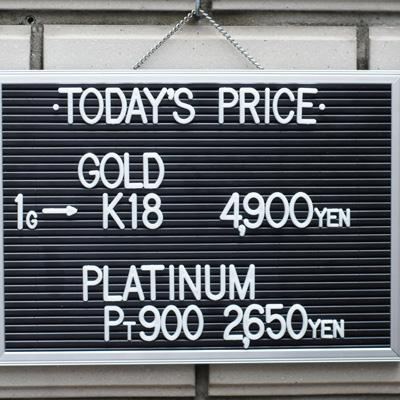 川崎の質屋【渡田質店】2020年7月7日の金・プラチナの買取価格