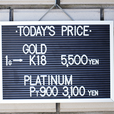 川崎の質屋【渡田質店】2020年8月11日の金・プラチナの買取価格