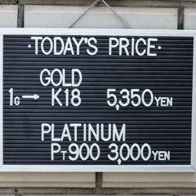 川崎の質屋【渡田質店】2020年8月18日の金・プラチナの買取価格
