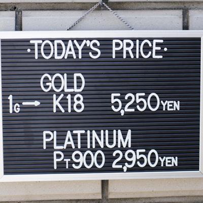 川崎の質屋【渡田質店】2020年8月22日の金・プラチナの買取価格
