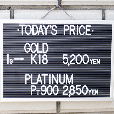 川崎の質屋【渡田質店】2020年8月25日の金・プラチナの買取価格