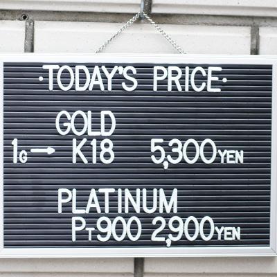 川崎の質屋【渡田質店】2020年9月13日の金・プラチナの買取価格