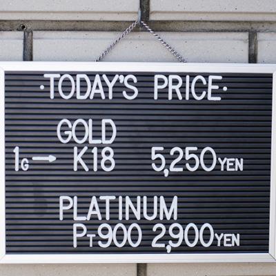 川崎の質屋【渡田質店】2020年8月31日の金・プラチナの買取価格