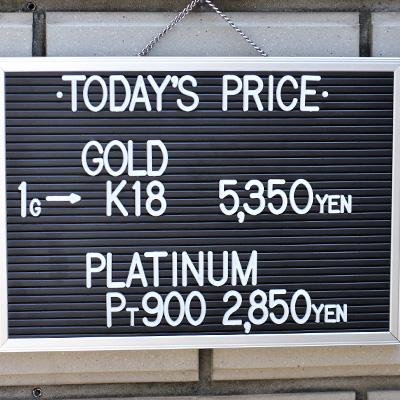 川崎の質屋【渡田質店】2020年8月3日の金・プラチナの買取価格