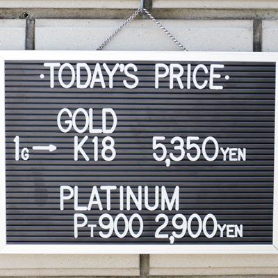 川崎の質屋【渡田質店】2020年8月4日の金・プラチナの買取価格
