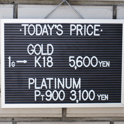 川崎の質屋【渡田質店】2020年8月7日の金・プラチナの買取価格