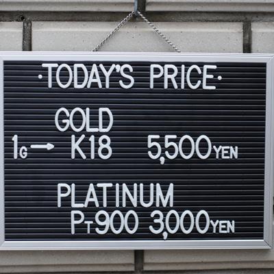 川崎の質屋【渡田質店】2020年8月9日の金・プラチナの買取価格