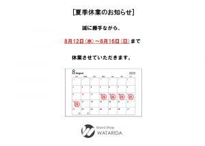 川崎 質屋 渡田質店 夏季休業のお知らせ