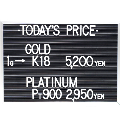川崎の質屋【渡田質店】2020年9月20日の金・プラチナの買取価格