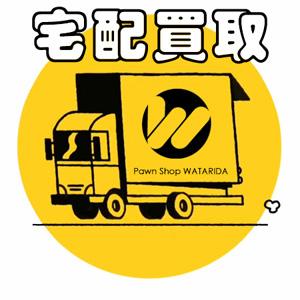川崎の質屋 渡田質店 宅配買取