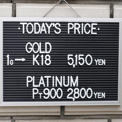 川崎の質屋【渡田質店】2020年10月6日の金・プラチナの買取価格