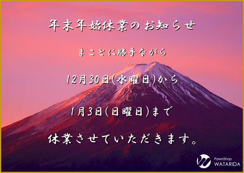 川崎の質屋 渡田質店 年末年始の営業について