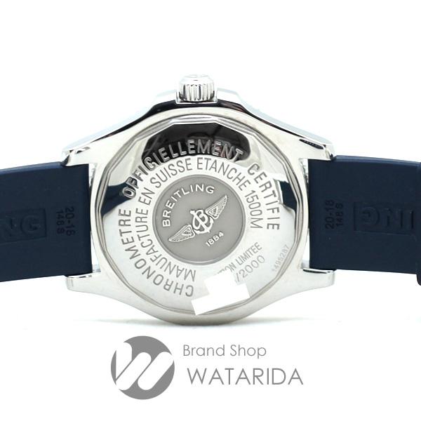 川崎の質屋 渡田質店 ブライトリング 腕時計 スーパーオーシャン 42 A187C68VPR A17364 ネイビー 世界2000本限定 箱・取説付 送料無料 のご紹介です。