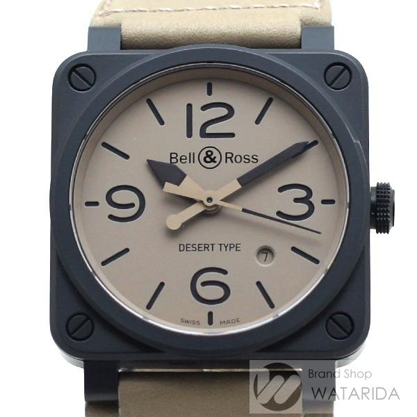 川崎の質屋 渡田質店 ベル&ロス 腕時計 BR03-92 デザートタイプ アビエーション BR0392DESERT-CE/SCA レザー 箱・ナイロンベルト付 送料無料 のご紹介です。
