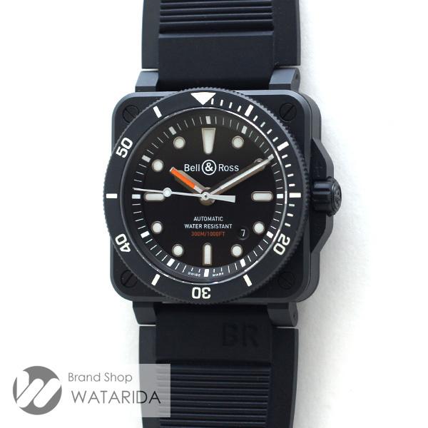 川崎の質屋 渡田質店 ベル&ロス 腕時計 BR 03-92 ダイバー ブラックマット BR03-92-D-BL-CE/SRB BR03-92-DIV-C 箱・保付 送料無料 のご紹介です。