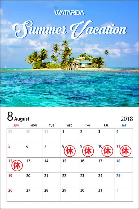 夏カレンダー