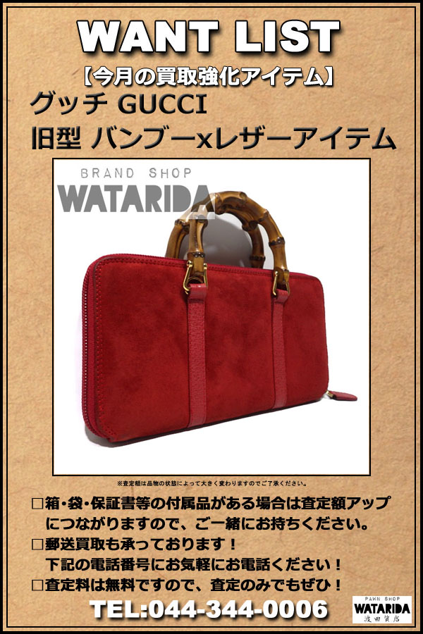 wantlist201701