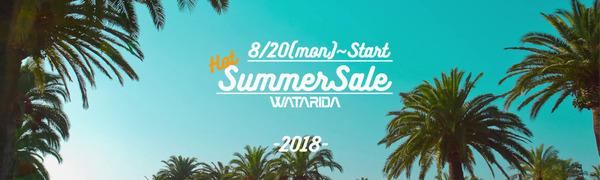 summersale 2018 pre2